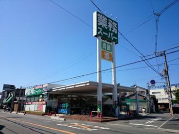 業務スーパー 八尾志紀店の画像2