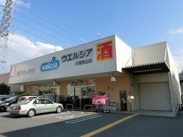 ウエルシア 八尾青山店の画像1