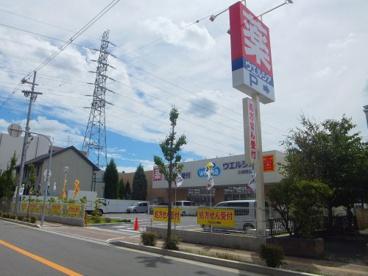 ウエルシア 八尾青山店の画像2