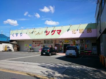 スーパードラッグシグマ 山本店の画像1