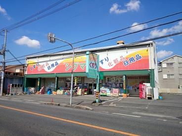 スーパードラッグシグマ 植松店の画像1