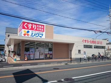 スーパードラッグシグマ 八尾高美店の画像1