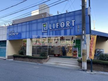 ライフォート 高安店の画像1