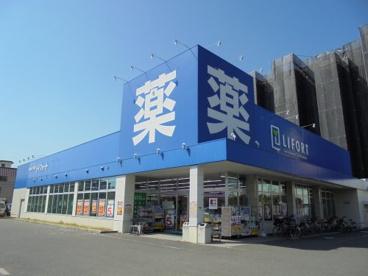 ライフォート 八尾高美店の画像1