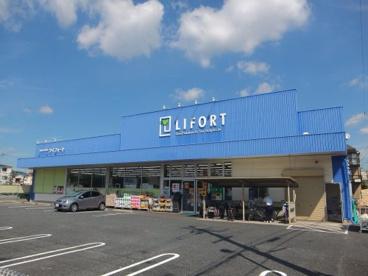 ライフォート 八尾中田店の画像1