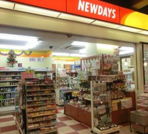 ニューデイズ(NewDays)大網1号店の画像1