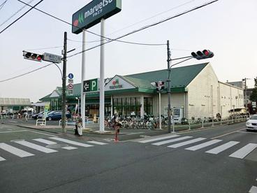 マルエツ 調布店の画像1