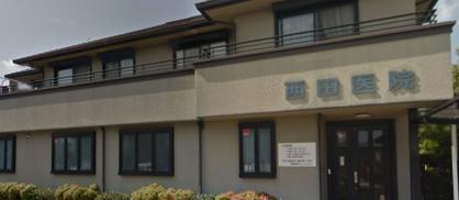 西田医院の画像1