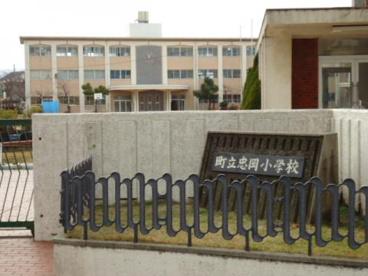 忠岡町立忠岡小学校の画像1