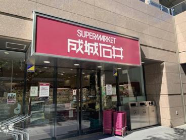 成城石井 愛宕グリーンヒルズ店の画像1