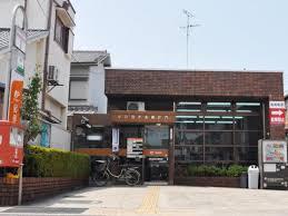 岸和田荒木郵便局の画像1