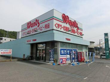 ウォンツ下温品店の画像1