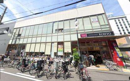 コーヨー・上本町店の画像1