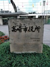 高崎市役所の画像2