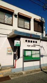 堺湊郵便局の画像2