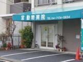 宮動物病院