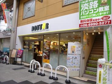 ドトールコーヒーショップ 阪急淡路店の画像1