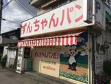 ずんちゃんパン店