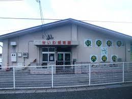 清和保育園(社会福祉法人)の画像1