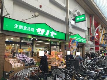 生鮮食品館サノヤ万松寺店の画像1