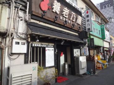 養老乃瀧 鶯谷店の画像1
