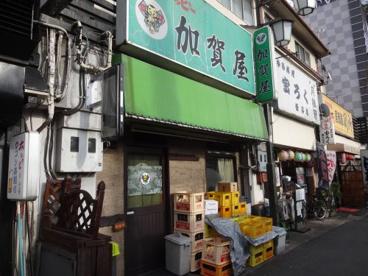 加賀屋 鴬谷店の画像1