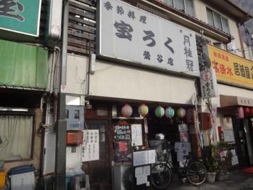 宝ろく 鶯谷店 (ほうろく)の画像1