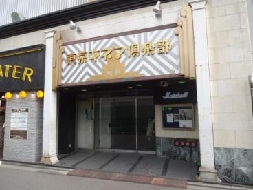 東京キネマ倶楽部の画像1