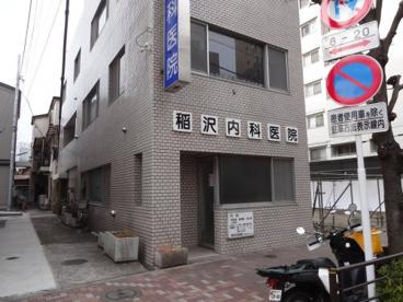 稲沢内科医院の画像1