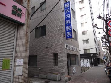 稲沢内科医院の画像2