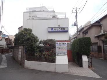 かとう医院の画像1