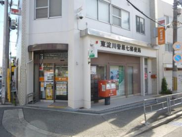東淀川菅原七郵便局の画像1