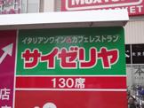 サイゼリヤイオンタウン平野店