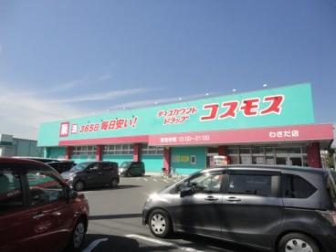 (株)コスモス薬品 ディスカウントドラッグコスモスわさだ店の画像1