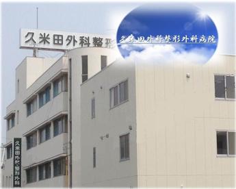 久米田外科整形外科病院の画像1