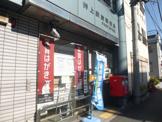 押上駅前郵便局