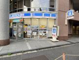 ローソン 渋谷東三丁目店