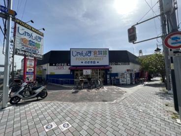 じゃんぼ食鮮館 野崎の画像1