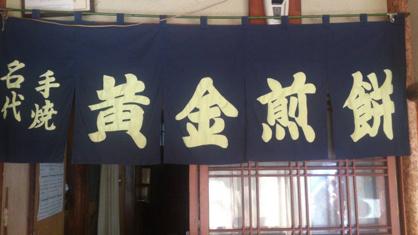 黄金煎餅吾妻屋の画像2