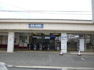 阪急千里線 柴島駅の画像2