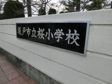 坂戸市立 桜小学校の画像2
