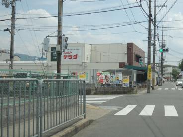 ハッピーテラダ山科西店の画像1