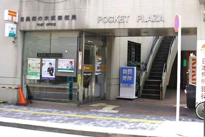 目黒柿ノ木坂郵便局の画像1