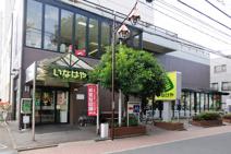 いなげや 武蔵野西久保店