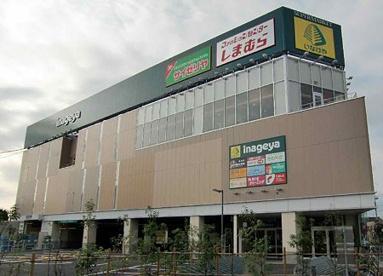 いなげや 武蔵野関前店の画像1