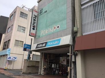 ぺきん堂の画像1
