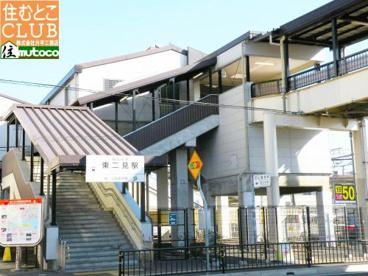 山電東二見駅の画像1