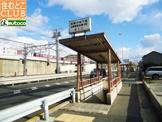 山電西舞子駅