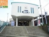 山電霞ヶ丘駅