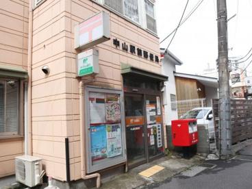 中山駅前郵便局の画像1